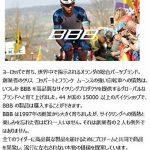 BBB Road BHT-92S Embouts de cintre Carbone de la marque image 1 produit