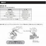 Shimano Manettes de vitesse Cambio Ultegra. de la marque image 1 produit